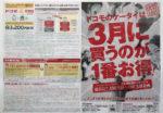 ドコモ チラシ発行日:2015/3/14