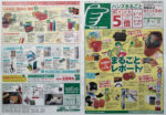 東急ハンズ チラシ発行日:2015/3/14