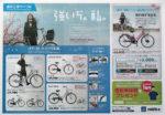 サイクルベースあさひ チラシ発行日:2015/3/13