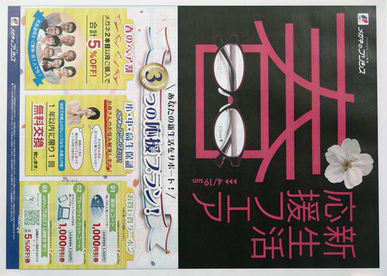 メガネのプリンス チラシ発行日:2015/3/13