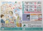 光ハイツ チラシ発行日:2015/3/13