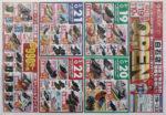 東京靴流通センター チラシ発行日:2015/3/19