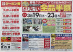 花いち都屋 チラシ発行日:2015/3/19