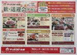 サッポロビール園 チラシ発行日:2015/3/18