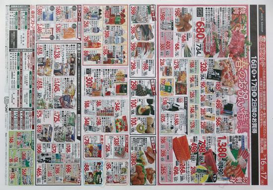 東光ストア チラシ発行日:2015/3/16