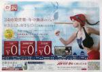 ジョイフィット24 チラシ発行日:2015/3/14
