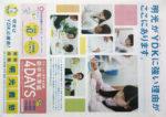 明光義塾 チラシ発行日:2015/3/16