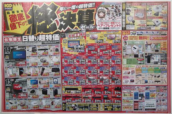 100満ボルト チラシ発行日:2015/3/14