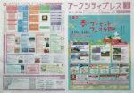 新さっぽろサンピアザ チラシ発行日:2015/3/14