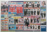 アオキ チラシ発行日:2015/3/14