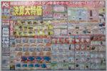 ケーズデンキ チラシ発行日:2015/3/21
