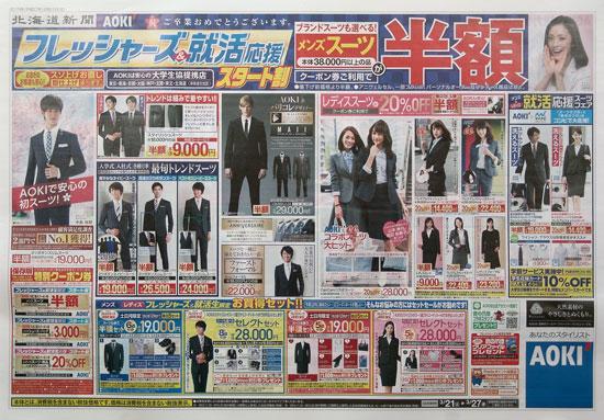 アオキ チラシ発行日:2015/3/21