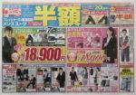 はるやま チラシ発行日:2015/3/18