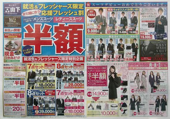 紳士服の山下 チラシ発行日:2015/3/21