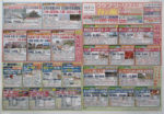 クラブツーリズム チラシ発行日:2015/3/22