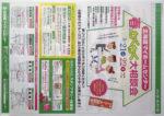 北海道マイホームセンター チラシ発行日:2015/3/21