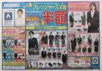 洋服の青山 チラシ発行日:2015/3/21