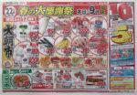 コープさっぽろ チラシ発行日:2015/3/22