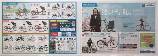 サイクルベースあさひ チラシ発行日:2015/3/21