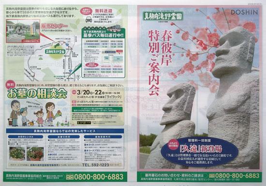 真駒内滝野霊園 チラシ発行日:2015/3/19