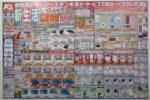 ケーズデンキ チラシ発行日:2015/3/28