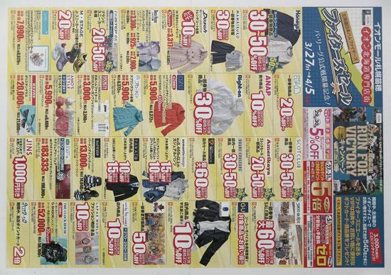 イオン チラシ発行日:2015/3/27