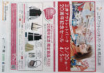 三井アウトレットパーク チラシ発行日:2015/3/20