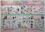 ヨドバシカメラ チラシ発行日:2015/3/20
