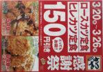 かつや チラシ発行日:2015/3/20