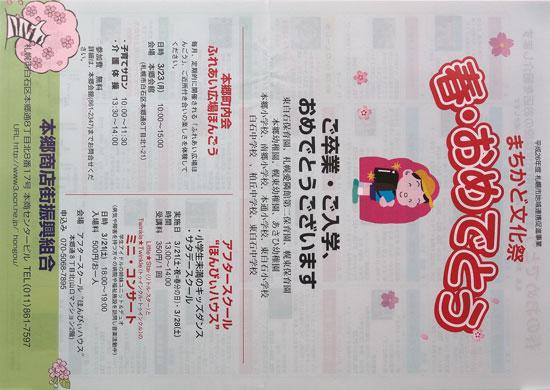 本郷商店街 チラシ発行日:2015/3/20