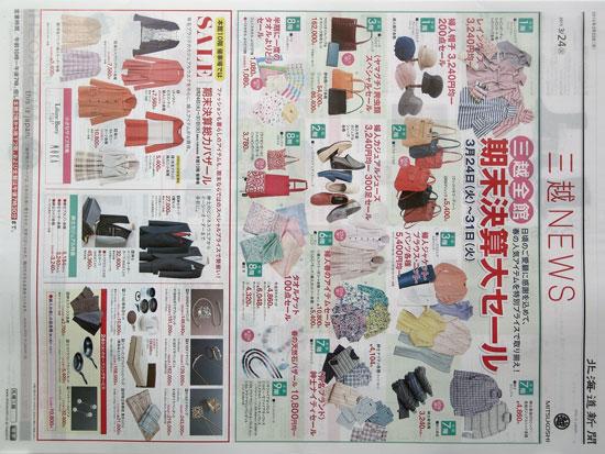 三越 チラシ発行日:2015/3/24