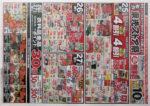 東光ストア チラシ発行日:2015/3/25