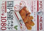 KFC チラシ発行日:2015/3/25