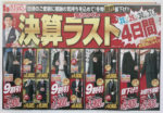 はるやま チラシ発行日:2015/3/28