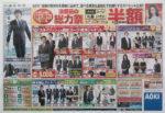 アオキ チラシ発行日:2015/3/28