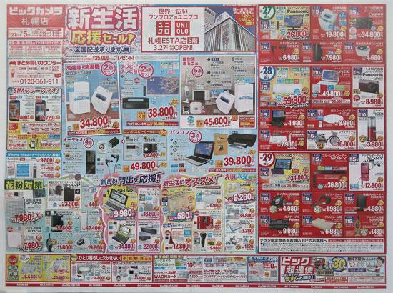 ビックカメラ チラシ発行日:2015/3/27