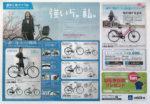 サイクルベースあさひ チラシ発行日:2015/3/27