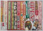 ポカラダイニング チラシ発行日:2015/3/27