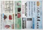 人形の久月 チラシ発行日:2015/3/27