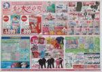 西松屋 チラシ発行日:2015/3/26