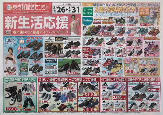 東京靴流通センター チラシ発行日:2015/3/26