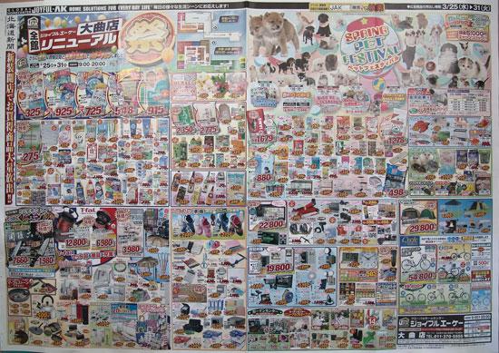 ジョイフルエーケー チラシ発行日:2015/3/25