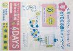 明光義塾 チラシ発行日:2015/3/25