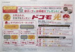 ドコモ チラシ発行日:2015/3/25