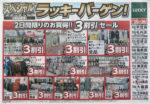 北雄ラッキー チラシ発行日:2015/3/25