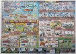 ジョイフルエーケー チラシ発行日:2015/4/1
