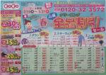 クリーニングココ チラシ発行日:2015/3/16