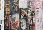 北海道市場 チラシ発行日:2015/4/1