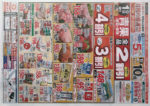 東光ストア チラシ発行日:2015/4/1