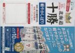 よつ葉乳業 チラシ発行日:2015/3/30
